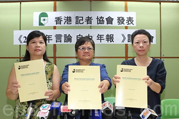 香港新聞自由最黑暗一年