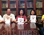 台湾会馆7月12日举行28周年年会,欢迎侨胞踊跃购票支持。(陈天成/大纪元)