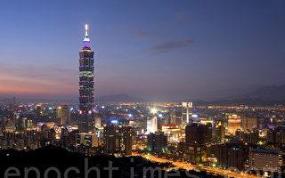 根据美国联邦调查局的数据分析结果,全世界十大安全国家排名,台湾高居第二,仅次于日本。图为台北的101大楼。(吴柏桦/大纪元)