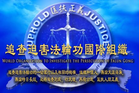 追查国际于2016年4月21日,追查国际发布《第九批立案追查的涉嫌参与迫害法轮功的责任单位、责任人名单》的公告。
