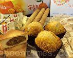 來自宜蘭的蘭田穀王烘焙坊選用宜蘭特產金棗搭配出金棗酥(左)、金棗蛋糕(中下)、金棗蛋捲(中上)和金棗牛軋糖(右)。(顧惠玲/大紀元)