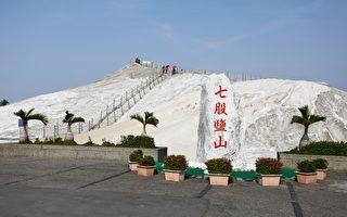 台南七股盐山是游客们的最爱。 (苏泰安/大纪元)