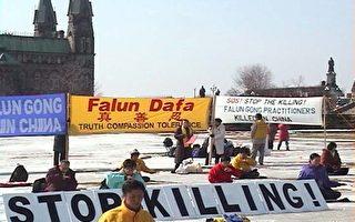 专访法轮功学员:15年反迫害 坚韧精神感动加拿大
