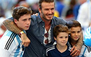 大卫·贝克汉姆与三个儿子——15岁的布鲁克林(左)、9岁的克鲁兹(中)和11岁的罗米欧(右)。(Michael Steele/Getty Images)