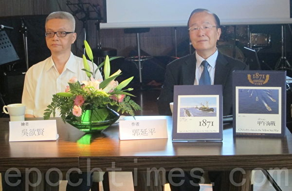 台湾曾任飞弹驱逐舰长、坦克登陆舰长的退役海军军官郭延平(右)与负责电脑3D绘图、水彩人物的吴欲贤(左)合作出版《1871年班之甲午海战》。(钟元/大纪元)