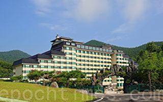 韩天府之国 旅游疗养胜地——东海药疗温泉疗养城