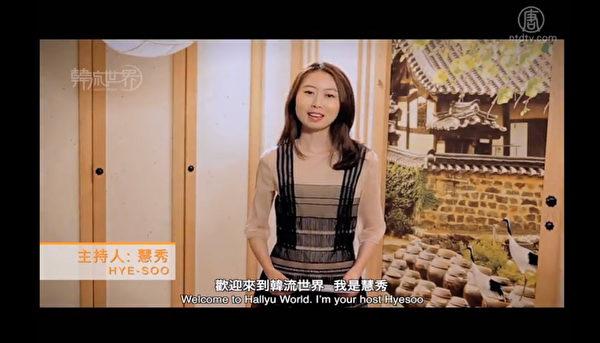 《韩流世界》主持人慧秀(新唐人电视台提供)