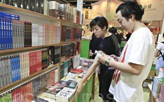 16日第25屆香港書展開幕,吸引大批讀者入場,大陸自由行人士選購敏感題材的政治類書籍《中共活摘器官》。(余鋼/大紀元)