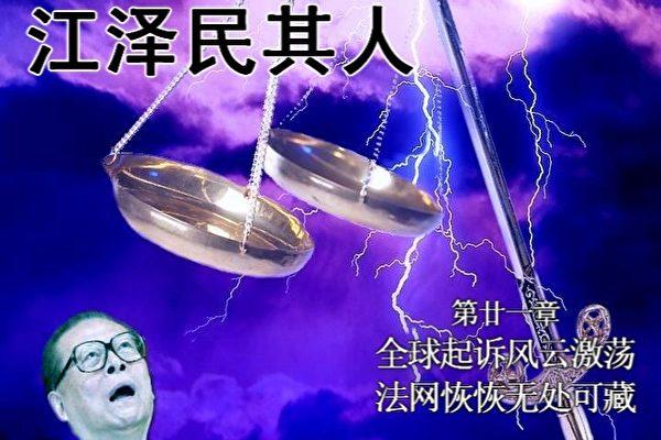 《江泽民其人》:江曾罗被诉讼到国际刑事法庭