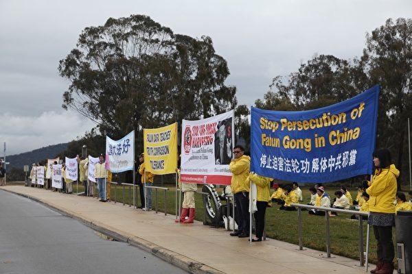 7月16日澳大利亞法輪功學員在首都堪培拉國會大廈前舉行了和平集會,在反迫害15週年之際向澳洲政府呼籲幫助制止這場仍在繼續的中共對法輪功信仰者的迫害。(駱亞/大紀元)