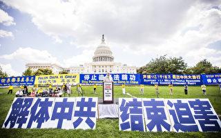 美国首都7.20法轮功反迫害集会:解体中共结束迫害