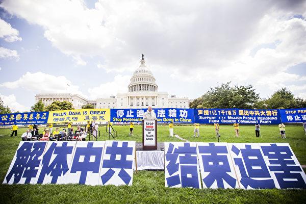 7月17日(周四),来自北美部分地区的上千名法轮功学员及支持者在美国首都华盛顿特区举行反迫害15周年7.20大型集会