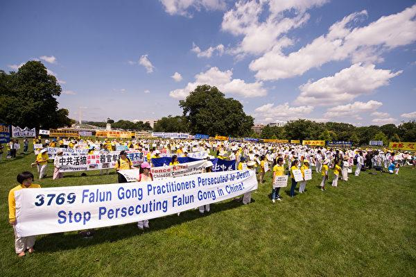 7月17日美国首都华盛顿DC法轮功十五年和平反迫害集会。(戴兵/大纪元)