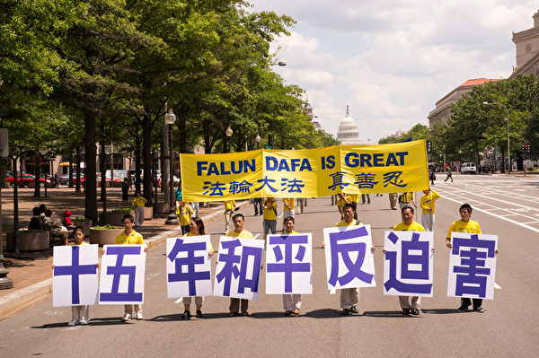 7月17日美国首都华盛顿DC法轮功十五年和平反迫害游行。(戴兵/大纪元)