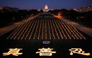 """7月17日晚,上千名法轮功学员在美国国会山举行反迫害15周年7.20烛光夜悼,悼念在中国大陆因坚守""""真善忍""""信仰而被中共迫害致死的法轮功学员。(戴兵/大纪元)"""