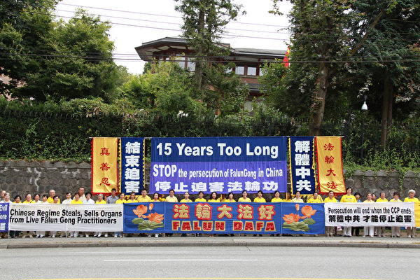 7月18日下午,来自大温哥华地区的数百名法轮功学员及多个团体在中领馆前,呼吁加国政府与民众制止中共迫害法轮功。(田园/大纪元)