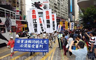 人权日 全球逾260万人要求法办江泽民