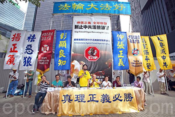 在香港法輪功7.20反迫害15周年集會上,大會宣布「國會議員反對中共活摘器官國際聯盟」成立,期望透過聯盟共同制止中共活摘法輪功學員器官的罪行,並懲治活摘元兇。(潘在殊/大紀元)