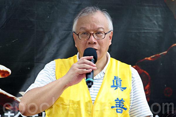 在香港法輪功7.20反迫害15周年集會上,大會宣布「國會議員反對中共活摘器官國際聯盟」成立,期望透過聯盟共同制止中共活摘法輪功學員器官的罪行,並懲治活摘元兇,圖為香港法輪佛學會發言人簡鴻章。(潘在殊/大紀元)