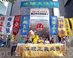 """在香港法轮功7.20反迫害15周年集会上,大会宣布""""国会议员反对中共活摘器官国际联盟""""成立,期望透过联盟共同制止中共活摘法轮功学员器官的罪行,并惩治活摘元凶。(潘在殊/大纪元)"""