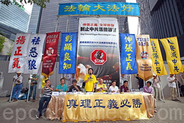 香港7.20集會宣布成立國會議員反活摘國際聯盟
