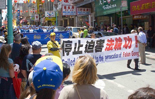 法輪功學員的隊伍經過中國城。(周容/大紀元)