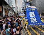 香港7.20街头出现震撼横幅,图为:呼吁民众退党。(宋祥龙/大纪元)