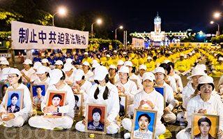 全球54國譴責中共活摘器官 台1300人響應上街
