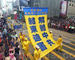 法轮功7.20反迫害15周年之际,香港法轮功学员7月19日开始一连两天举行盛大的游行集会,呼吁解体中共、结束迫害;20日的游行途径弥敦道、广东道等九龙最繁华的街道,吸引了大批中外民众驻足观看。(潘在殊/大纪元)