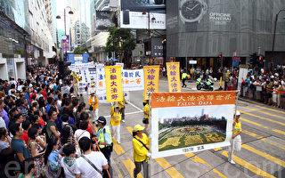 组图:7.20反迫害 香港法轮功壮观队伍揭真相