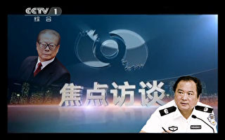 李东生任央视副台长期间,其主管的《焦点访谈》在收视率最高的黄金时段播出了大量抹黑法轮功的造谣宣传。(大纪元合成图)