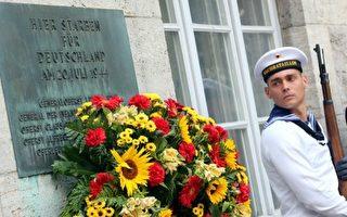 在德国国防部大院里,总统高克参加了纪念刺杀希特勒70周年的活动并发表了讲话。 (WOLFGANG KUMM/DPA/AFP)