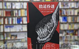 杜斌新書香港面世 再揭馬三家性酷刑