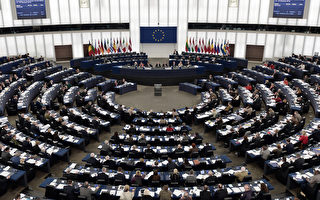 欧洲议会通过紧急决议  震惊中共高层
