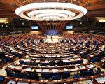 """7月9日,欧洲理事会通过了""""欧洲理事会反对贩卖人体器官""""的公约,以求""""在国家和国际层面,促进打击人体器官贩运的合作""""。图为欧洲理事会的议事大堂。(FREDERICK FLORIN/AFP)"""