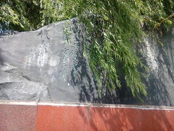 7月22日,有吉林省吉林市市民發現在吉林市政府外的江澤民題詩的石碑被人喷油漆塗抹,尤其在其名字的部位被特別的塗抹。(知情者提供)