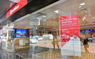Vodafone拟通过重整计划,使其具有更大的竞争力。(简玬/大纪元)