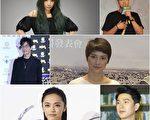 演艺圈群星为这次台湾复兴航空空难发文哀悼祈福。(大纪元合成图)