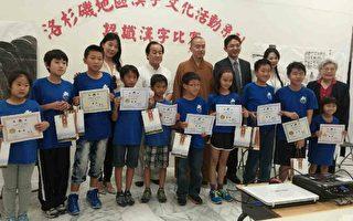 图:南加州中文学校联合会为提高学生学习中文的兴趣和增加对中文特性的认知,于17、18两日举办汉字文化节比赛。﹙储锦琪提供﹚