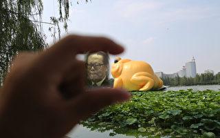 夏小強:外媒聚焦充氣蛤蟆象徵江澤民說明了甚麼
