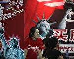图为在北京举行的一个海外购房展览会现场(Feng Li/Getty Images)