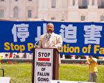 图:新泽西州国会众议员唐纳德-佩恩(Rep.Donald M. Payne, Jr.)在7月17日的集会上呼吁追究与制裁迫害法轮功元凶。(爱德华/大纪元)