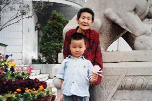 李泓翔小小年紀就嘗盡了與親人生離死別的痛苦。圖為李泓翔小時候與太姥(爸爸的姥姥)的合影。(明慧網)