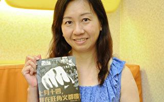 專訪香港一個江澤民最怕為公義發聲的女人