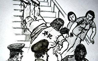 中共酷刑:在楼梯上拖人 血肉模糊筋骨外露
