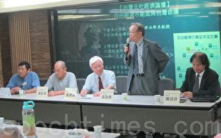 台湾北社26日在台北举办论坛,包括中国流亡作家袁红冰教授(左2)、台湾投资中国受害者协会理事长高为邦(右2)、康太军用电脑公司董事长陈清祥(右1)等人均出席发表演讲。(钟元/大纪元)