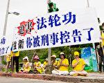 强卫台湾之行所到之处法轮功团体如影随形。(陈柏州/大纪元)