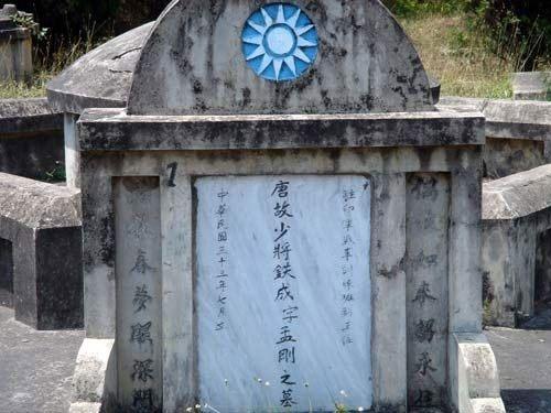图:唐铁成将军于民国三十三年病故于印度中国远征军训练营,墓园至今保存良好。(作者提供)