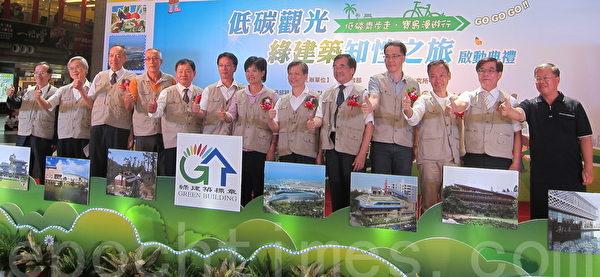 """中华民国内政部为让民众对""""绿建筑""""有较深入的了解与认识,28日在台北火车站1楼大厅举办""""低碳观光绿建筑知性之旅""""启动典礼,特别介绍台湾北、中、南部7条知性、有趣的旅游行程。(钟元/大纪元)"""