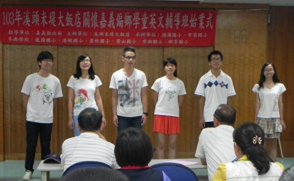 在「米堤英語班始業式」上,邀請負責此次英語輔導教學的台北大學和中正大學外文系學生,進行歌唱表演。(蔡上海/大紀元)